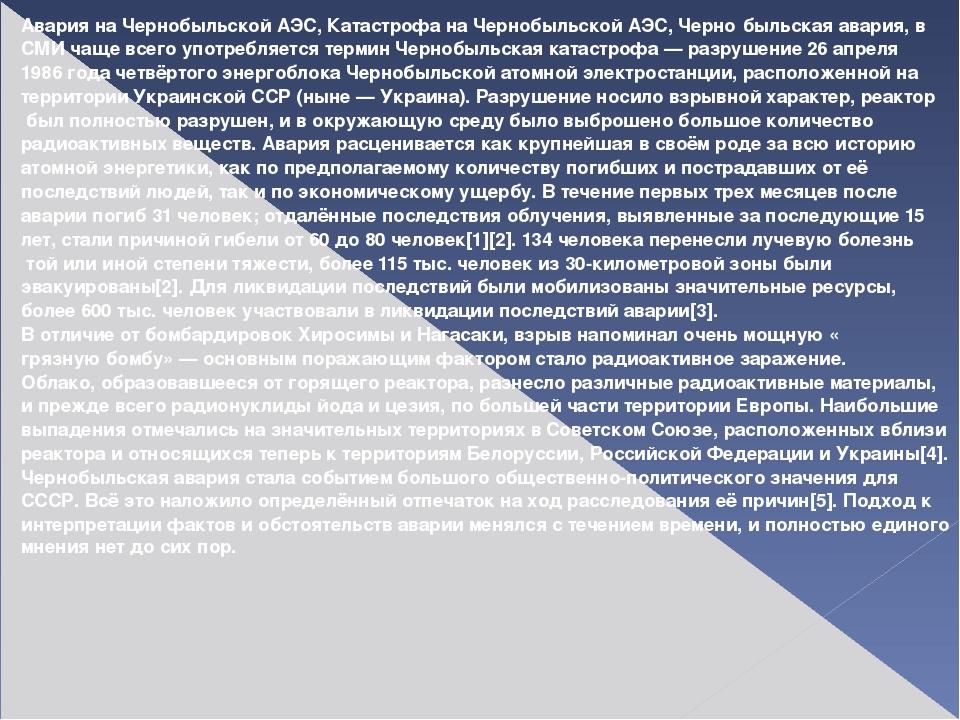 Авария на Чернобыльской АЭС,Катастрофа на Чернобыльской АЭС,Черно́быльская...