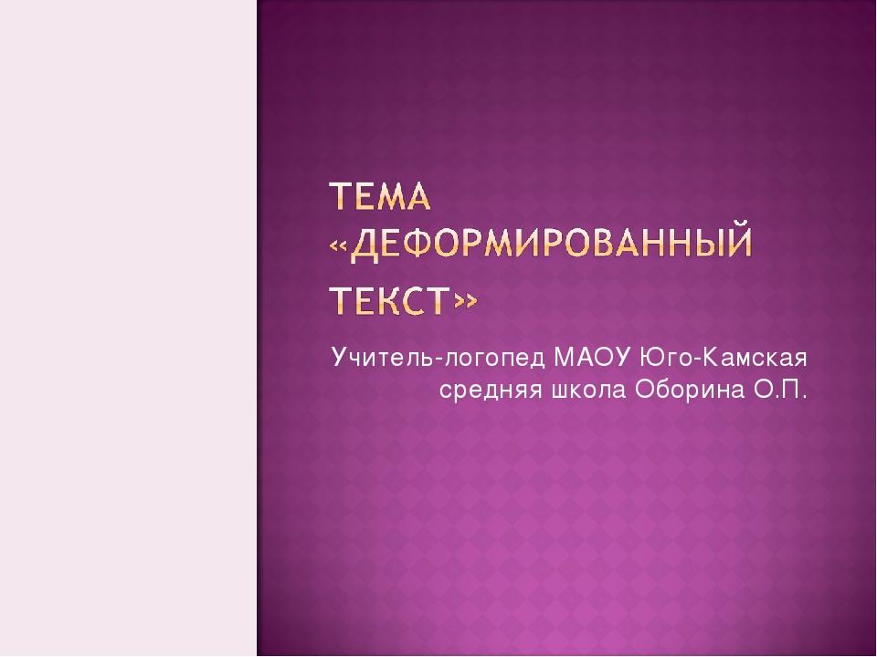 Учитель-логопед МАОУ Юго-Камская средняя школа Оборина О.П.