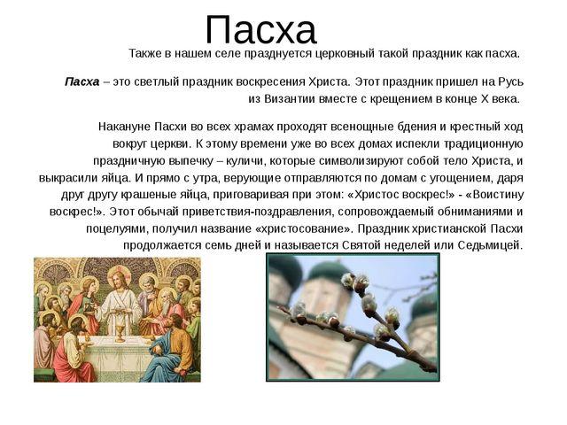 Пасха Также в нашем селе празднуется церковный такой праздник как пасха. Пасх...