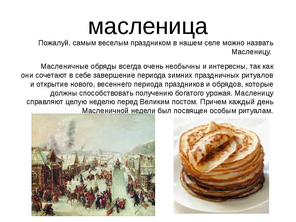 масленица Пожалуй, самым веселым праздником в нашем селе можно назвать Маслен...