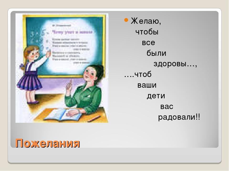 Пожелания Желаю, чтобы все были здоровы…, ….чтоб ваши дети вас радовали!!