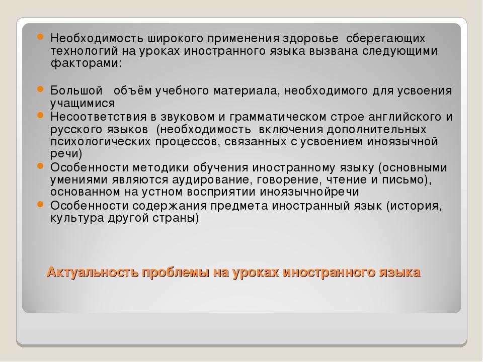 Актуальность проблемы на уроках иностранного языка Необходимость широкого при...