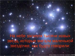 На небе засияли тысячи новых звезд, которые мигали маленькой звездочке, как б