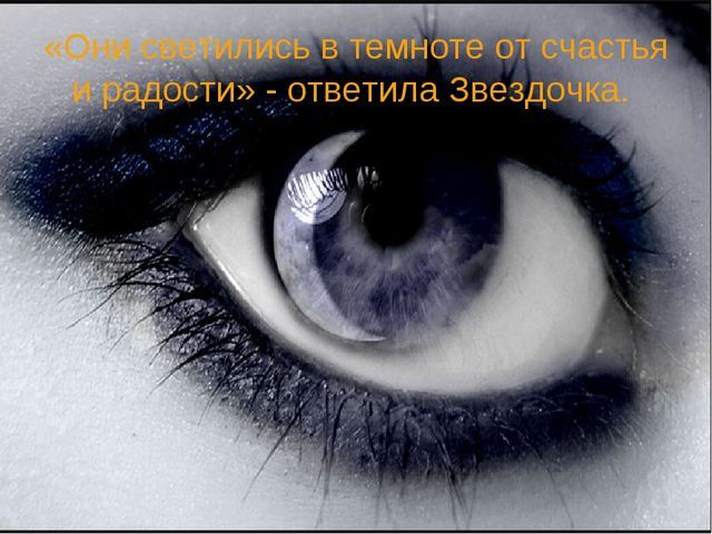 «Они светились в темноте от счастья и радости» - ответила Звездочка.