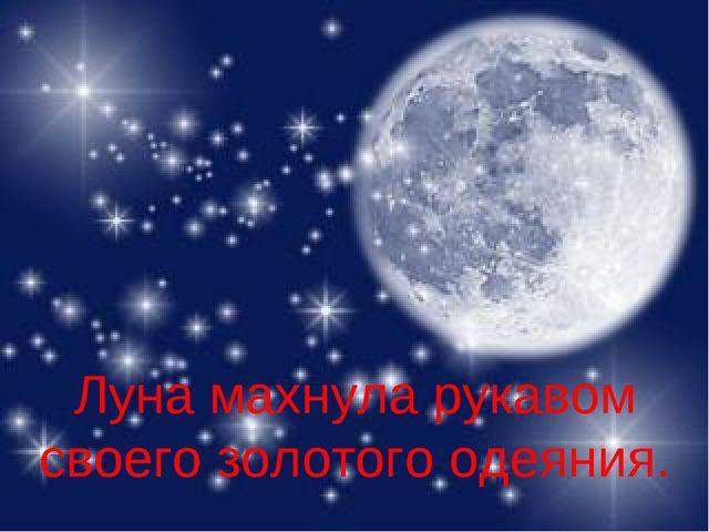 Луна махнула рукавом своего золотого одеяния.