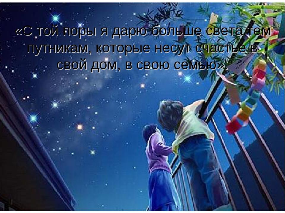 «С той поры я дарю больше света тем путникам, которые несут счастье в свой до...