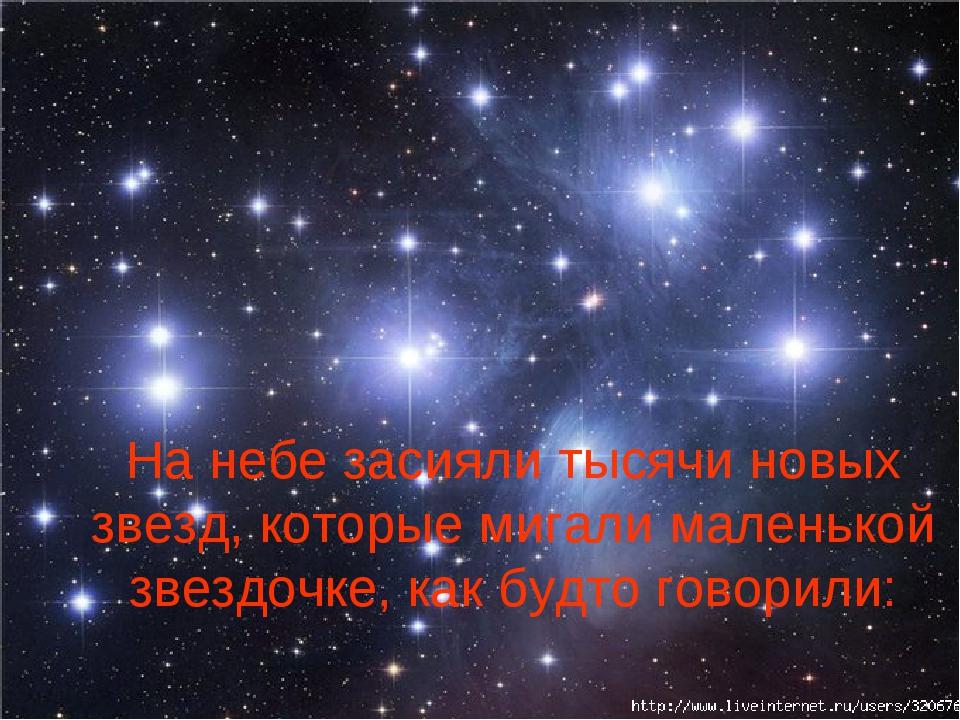 На небе засияли тысячи новых звезд, которые мигали маленькой звездочке, как б...