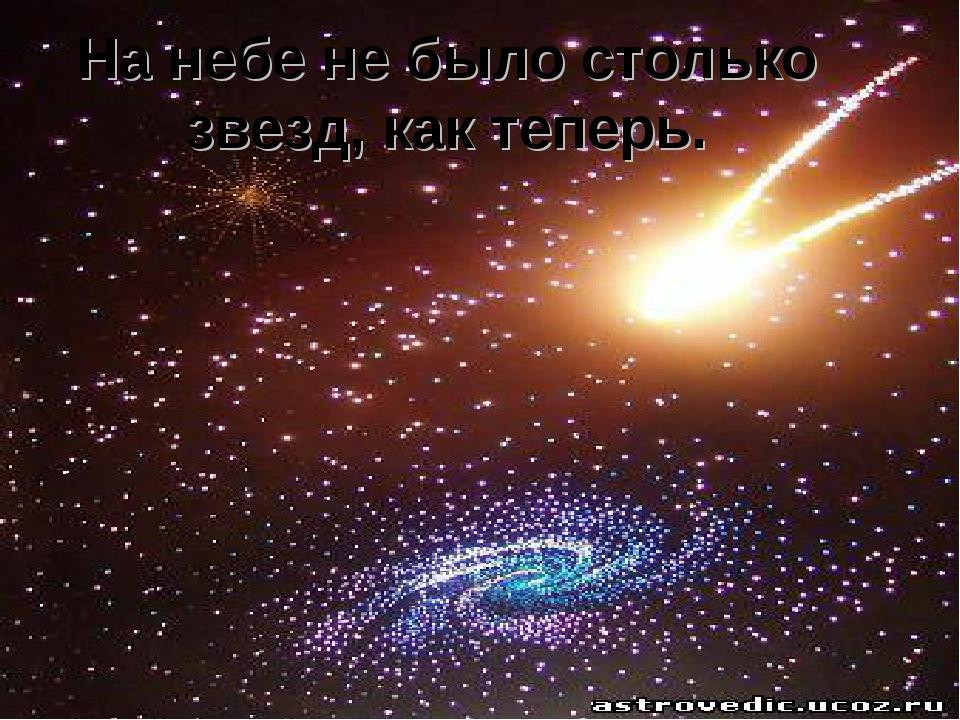 На небе не было столько звезд, как теперь.