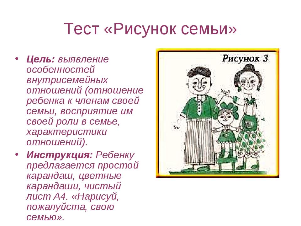 Тест «Рисунок семьи» Цель: выявление особенностей внутрисемейных отношений (о...
