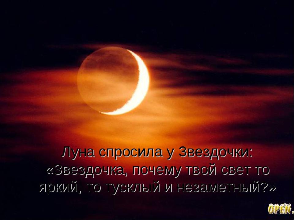 Луна спросила у Звездочки: «Звездочка, почему твой свет то яркий, то тусклый...