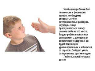 Чтобы ваш ребенок был психически и физически здоров, необходимо оберегать его