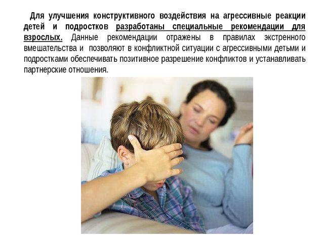 Для улучшения конструктивного воздействия на агрессивные реакции детей и подр...