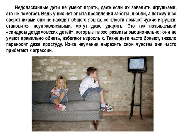 Недоласканные дети не умеют играть, даже если их завалить игрушками, это не п...