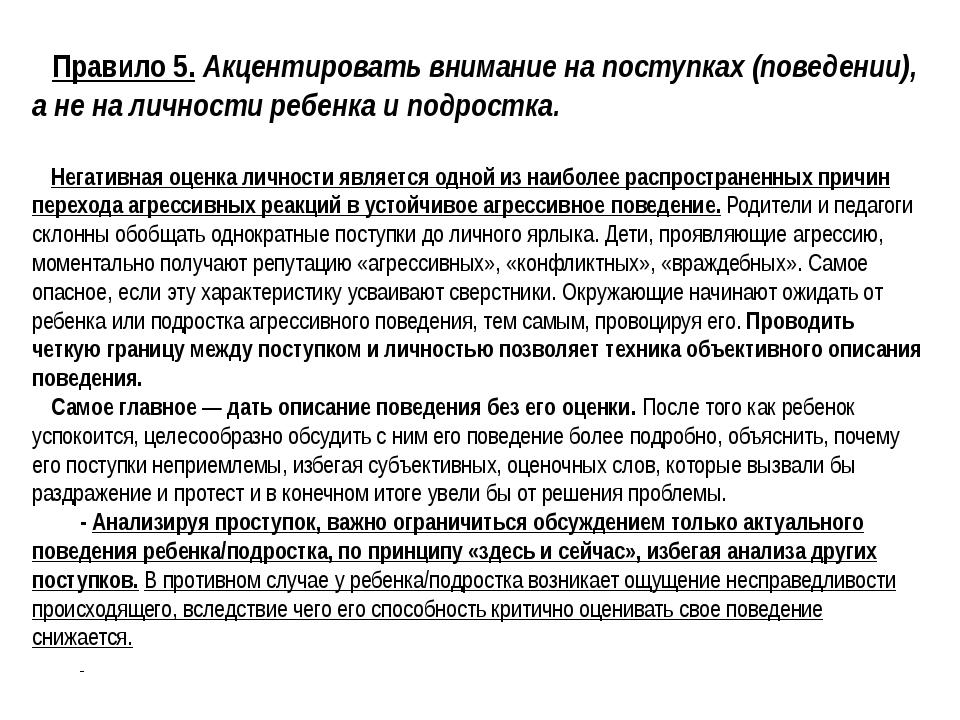 Правило 5. Акцентировать внимание на поступках (поведении), а не на личности...