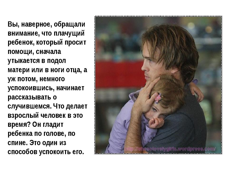 Вы, наверное, обращали внимание, что плачущий ребенок, который просит помощи,...