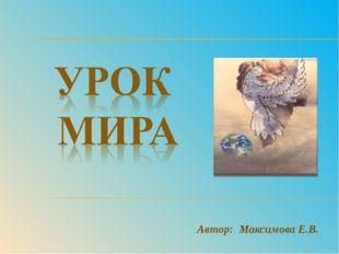 Автор: Максимова Е.В.
