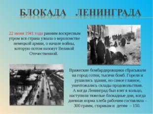 22 июня 1941 года ранним воскресным утром вся страна узнала о вероломстве не
