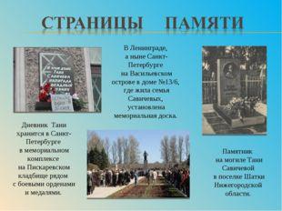 В Ленинграде, а ныне Санкт-Петербурге на Васильевском острове в доме №13/6, г