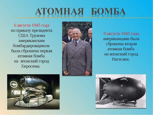 6 августа 1945 года по приказу президента США Трумэна американским бомбардир...