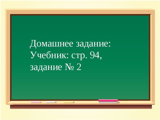 Домашнее задание: Учебник: стр. 94, задание № 2