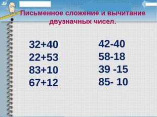 32+40 22+53 83+10 67+12 42-40 58-18 39 -15 85- 10 Письменное сложение и вычит