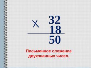 Письменное сложение двухзначных чисел.