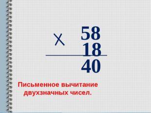 Письменное вычитание двухзначных чисел.