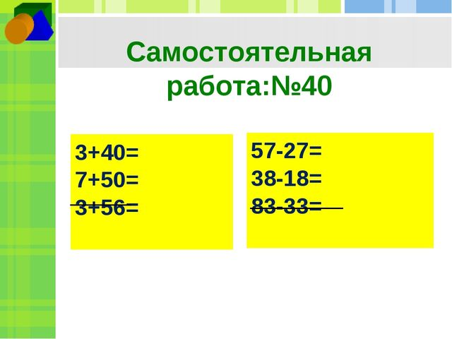 Самостоятельная работа:№40 3+40= 7+50= 3+56= 57-27= 38-18= 83-33=