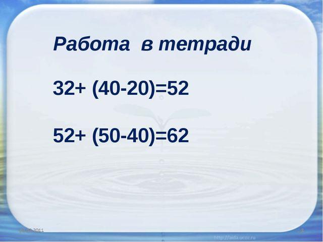 Работа в тетради 20.04.16 * 32+ (40-20)=52 52+ (50-40)=62