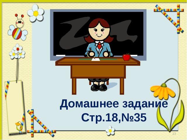 20.04.16 * Домашнее задание Стр.18,№35