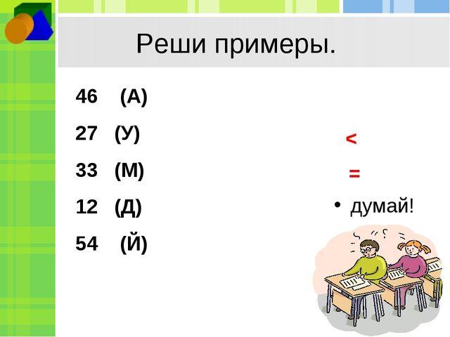 Реши примеры. 54х3х10... 54х10 46 (А) 27 (У) 33 (М) 12 (Д) 54 (Й) думай! < =