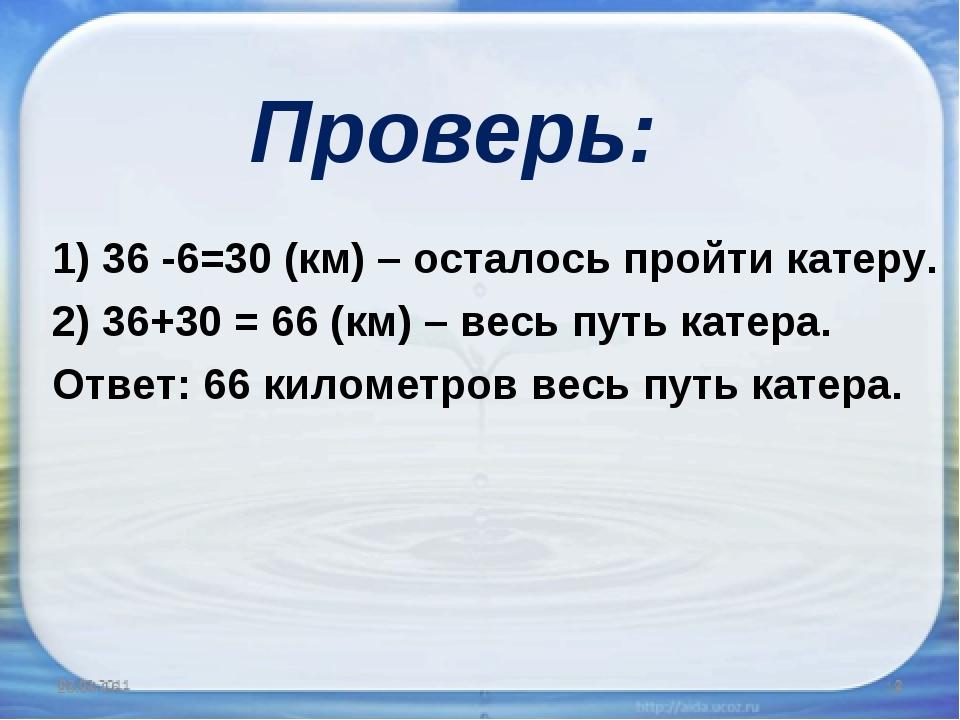 Проверь: 1) 36 -6=30 (км) – осталось пройти катеру. 2) 36+30 = 66 (км) – весь...