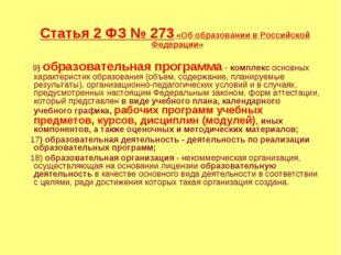 Статья 2 ФЗ № 273 «Об образовании в Российской Федерации» 9) образовательная