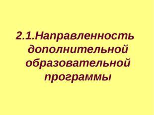 2.1.Направленность дополнительной образовательной программы