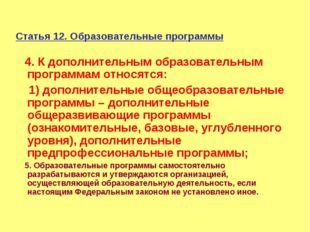 Статья 12. Образовательные программы 4. К дополнительным образовательным про