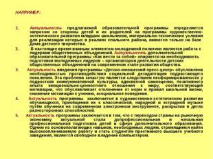 НАПРИМЕР: Актуальность предлагаемой образовательной программы определяется з