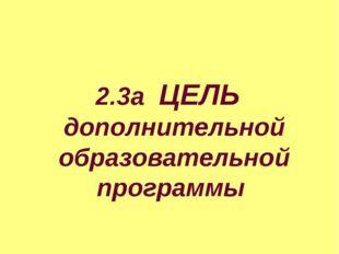 2.3а ЦЕЛЬ дополнительной образовательной программы