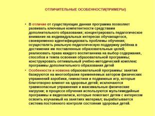 ОТЛИЧИТЕЛЬНЫЕ ОСОБЕННОСТИ(ПРИМЕРЫ) В отличие от существующих данная программ