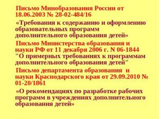 Письмо Минобразования России от 18.06.2003 № 28-02-484/16 «Требования к соде