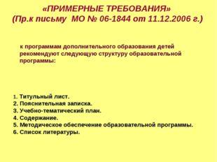 «ПРИМЕРНЫЕ ТРЕБОВАНИЯ» (Пр.к письму МО № 06-1844 от 11.12.2006 г.) к программ