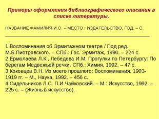 Примеры оформления библиографического описания в списке литературы.  НАЗВАНИ