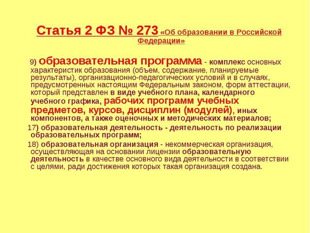 Статья 2 ФЗ № 273 «Об образовании в Российской Федерации» 9) образовательная...