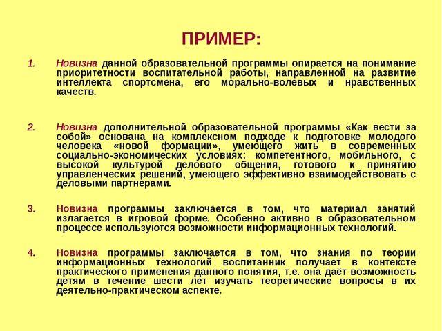 ПРИМЕР: Новизна данной образовательной программы опирается на понимание приор...