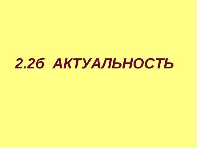 2.2б АКТУАЛЬНОСТЬ