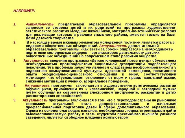 НАПРИМЕР: Актуальность предлагаемой образовательной программы определяется з...