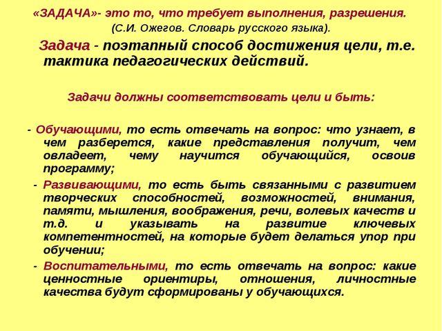«ЗАДАЧА»- это то, что требует выполнения, разрешения. (С.И. Ожегов. Словарь р...