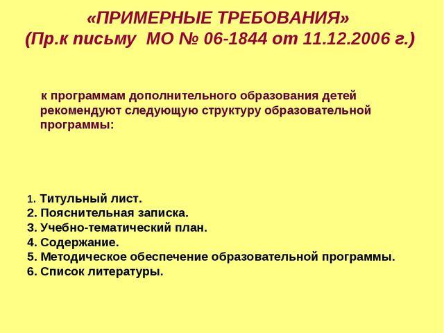 «ПРИМЕРНЫЕ ТРЕБОВАНИЯ» (Пр.к письму МО № 06-1844 от 11.12.2006 г.) к программ...