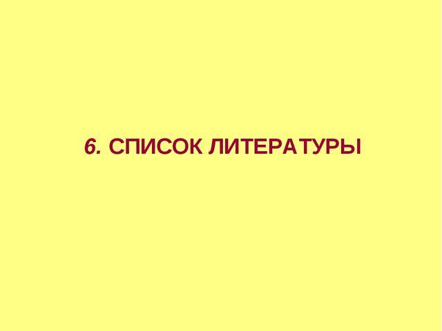 6. СПИСОК ЛИТЕРАТУРЫ