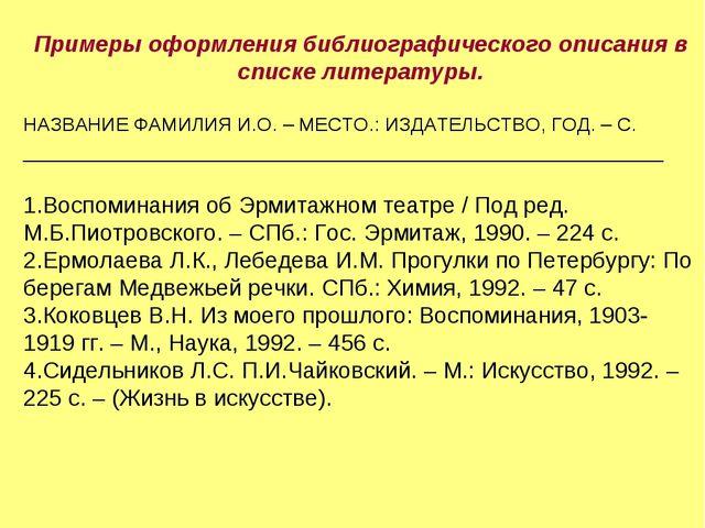 Примеры оформления библиографического описания в списке литературы.  НАЗВАНИ...