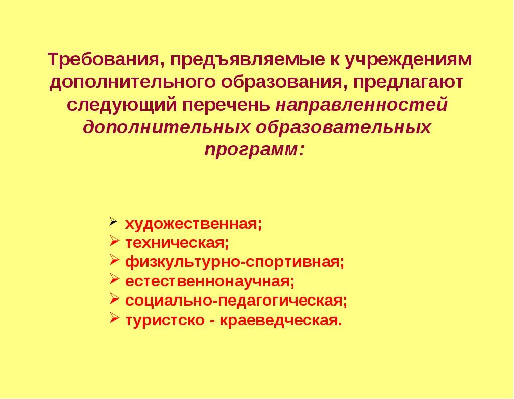 Требования, предъявляемые к учреждениям дополнительного образования, предлаг...